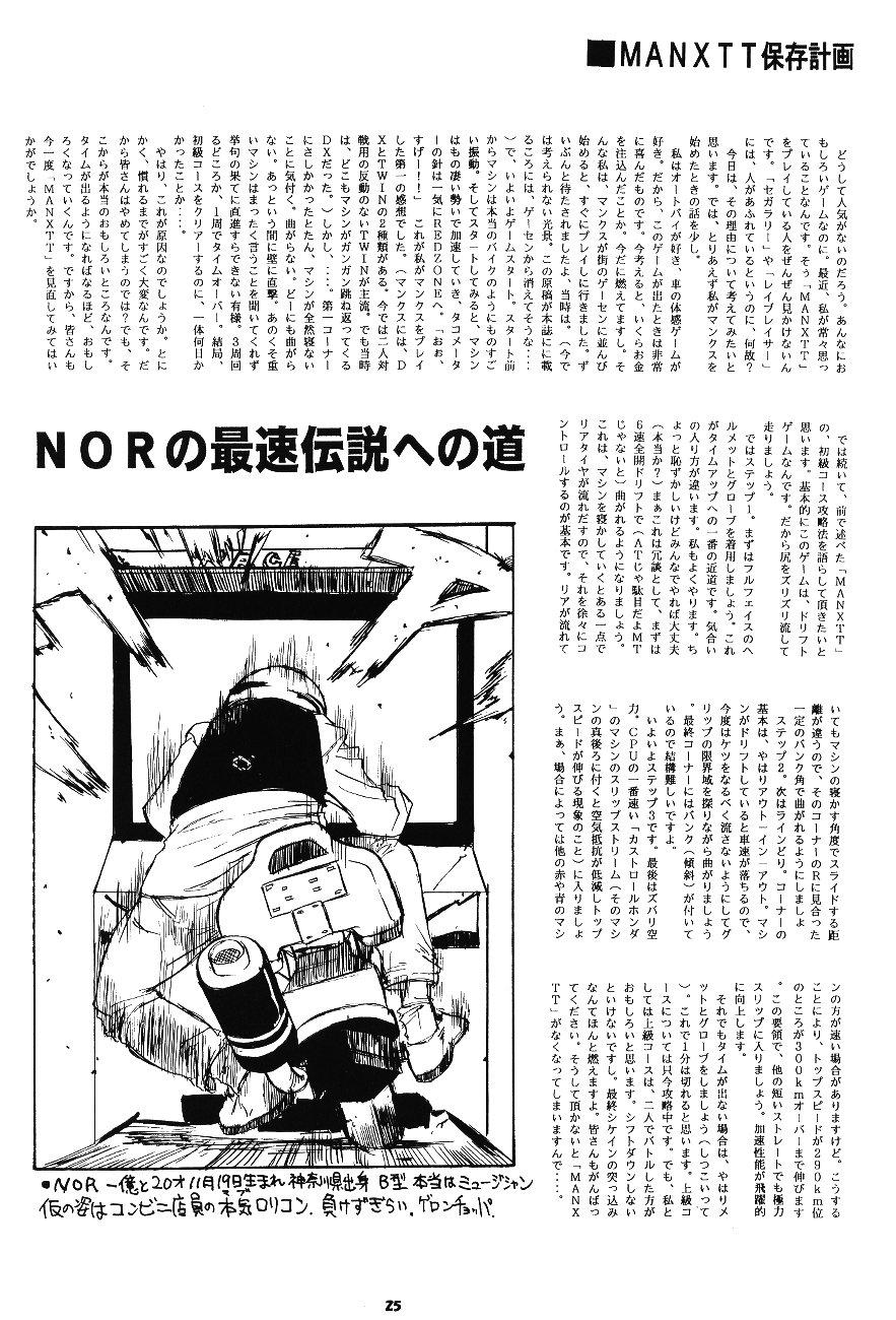 Choukami Gakkou Hakuou 23