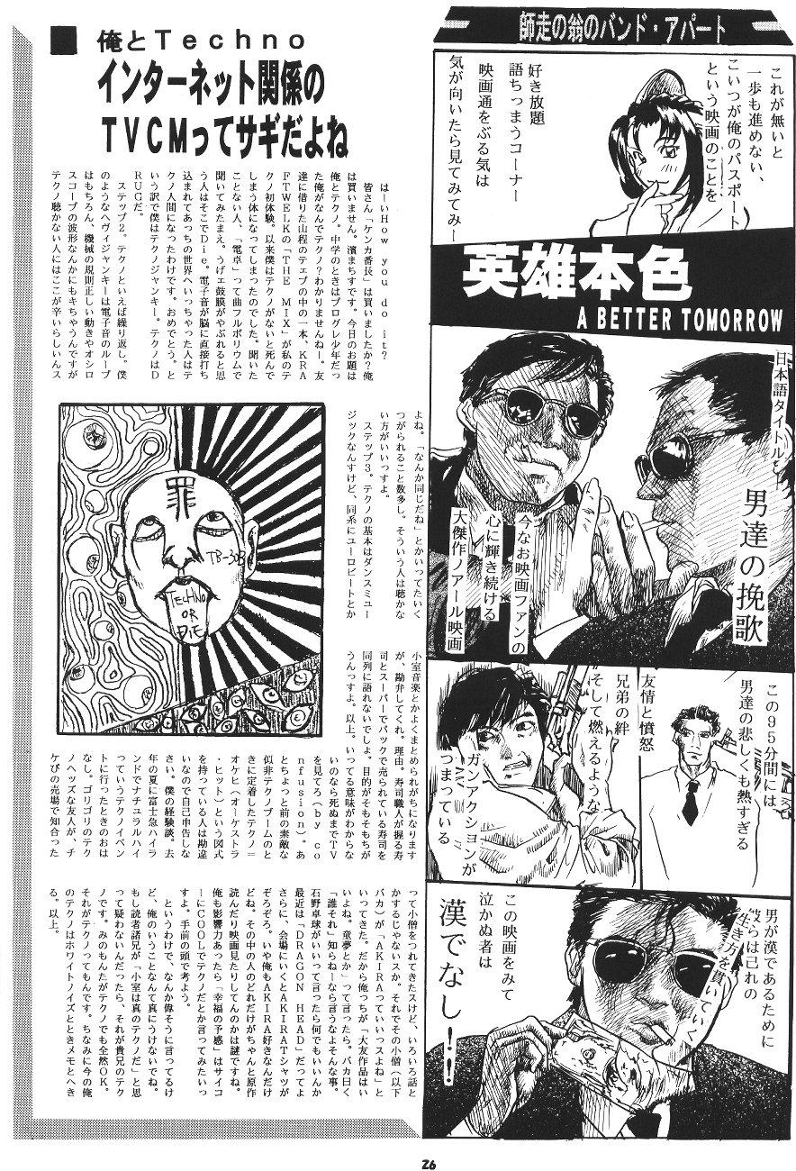 Choukami Gakkou Hakuou 24