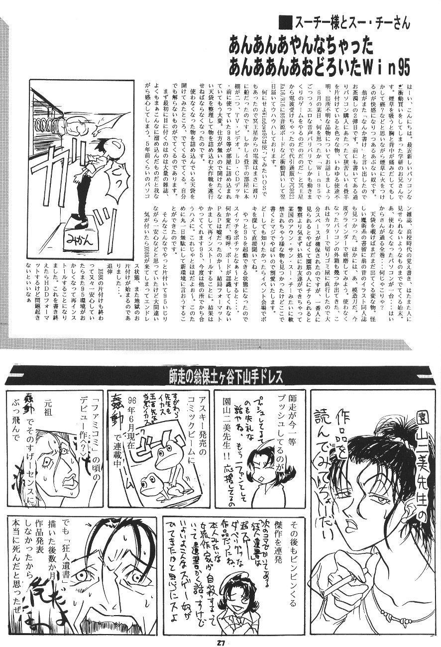 Choukami Gakkou Hakuou 25