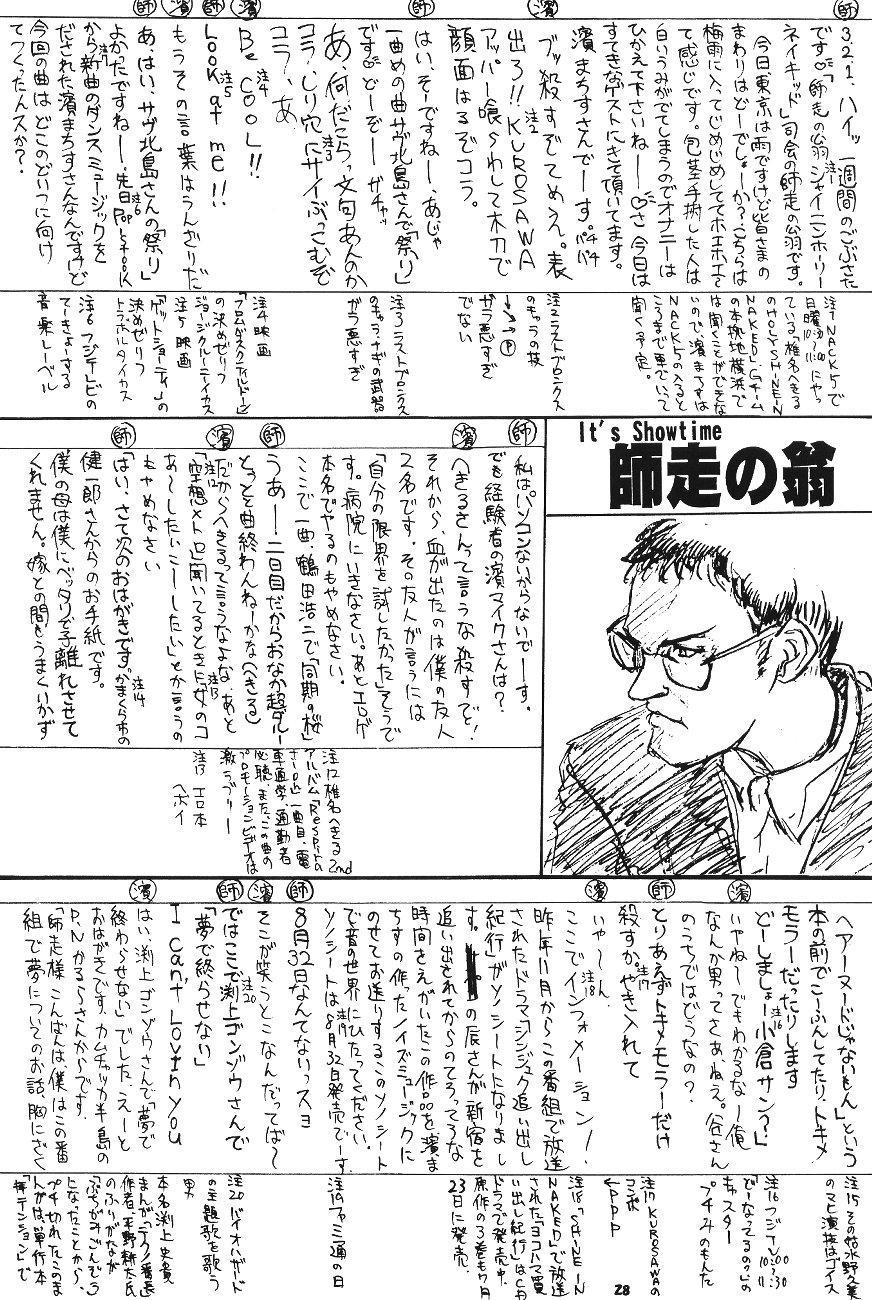 Choukami Gakkou Hakuou 26