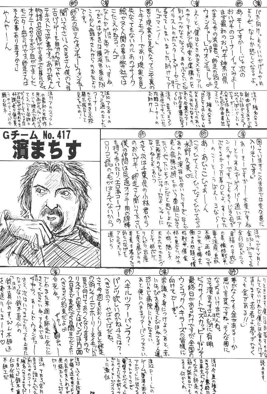 Choukami Gakkou Hakuou 27