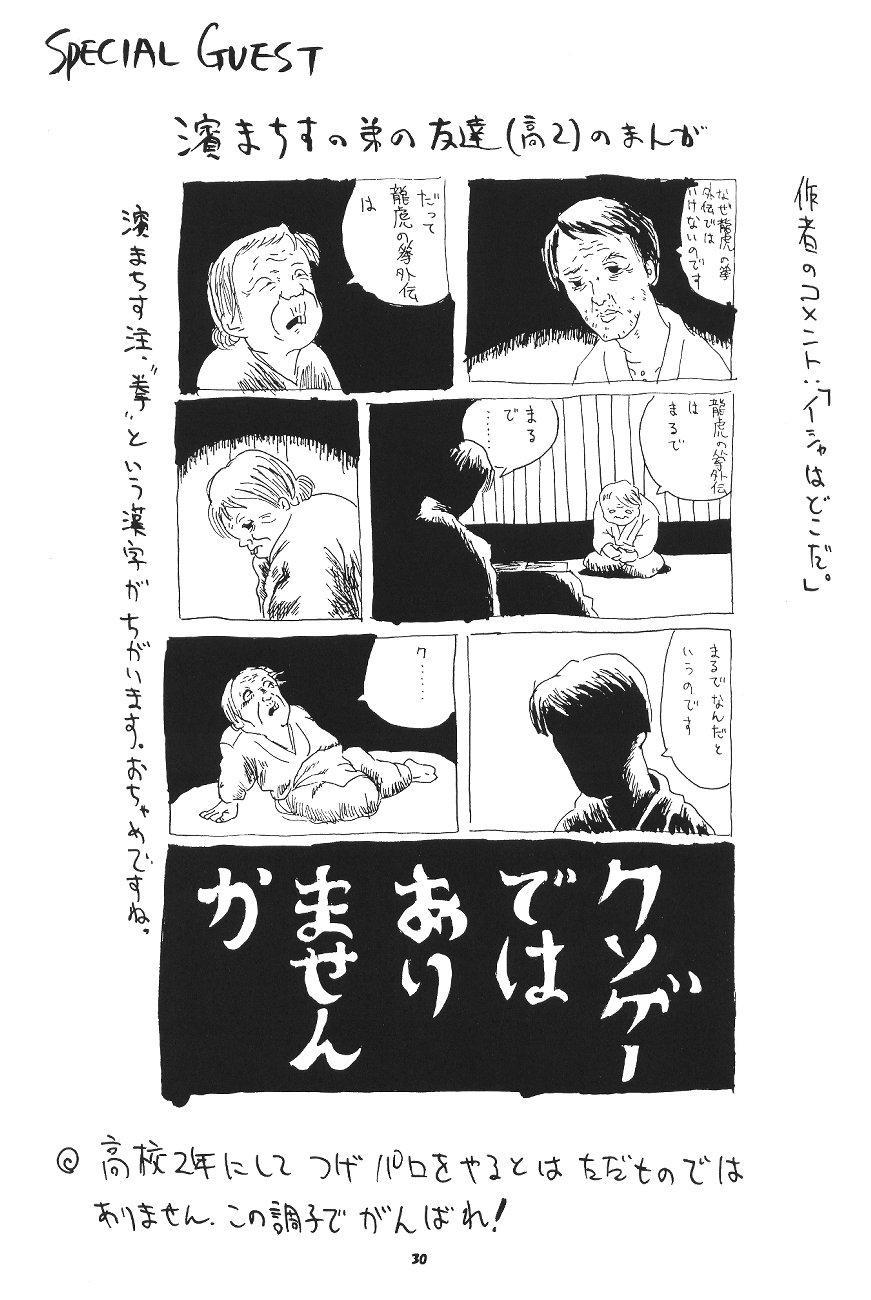 Choukami Gakkou Hakuou 28