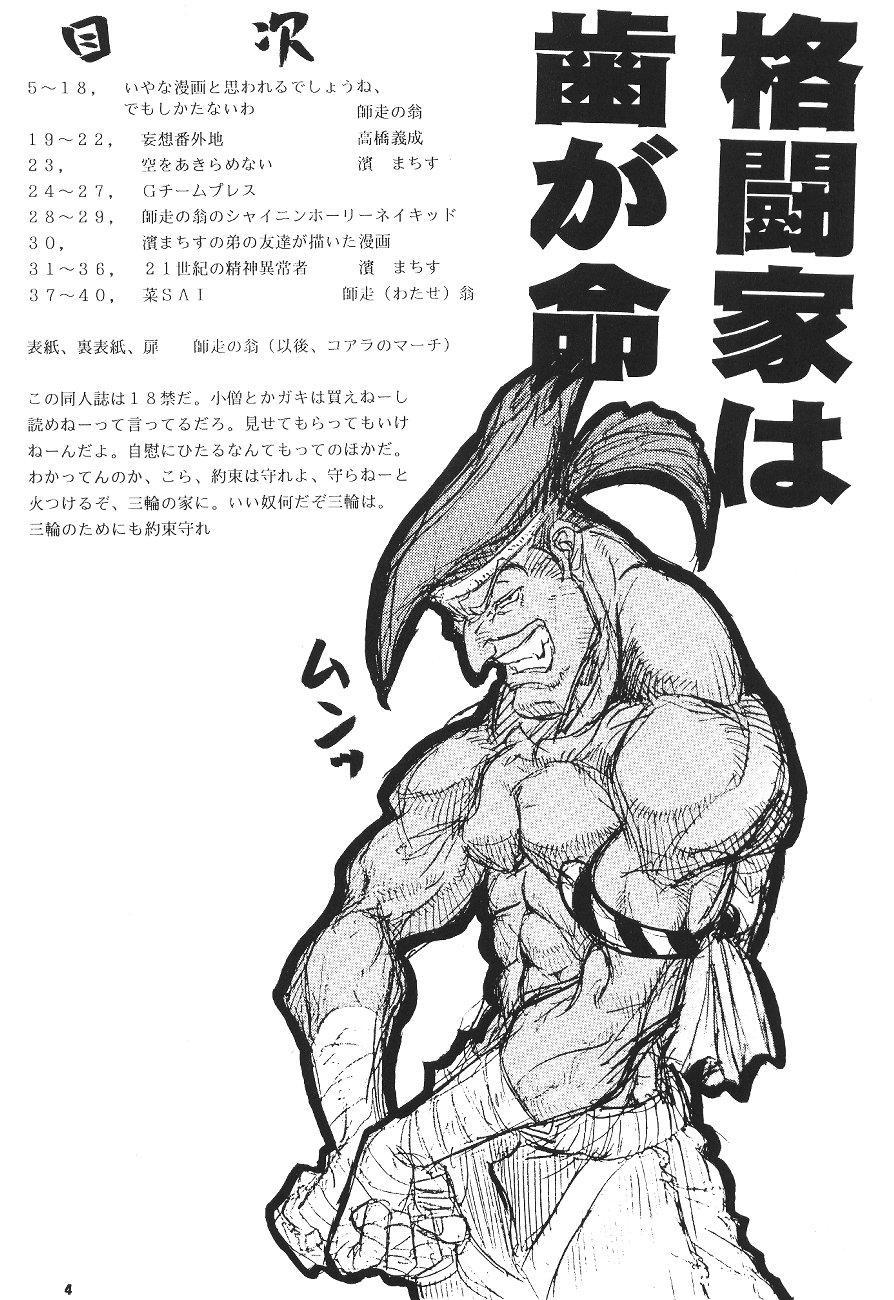 Choukami Gakkou Hakuou 2
