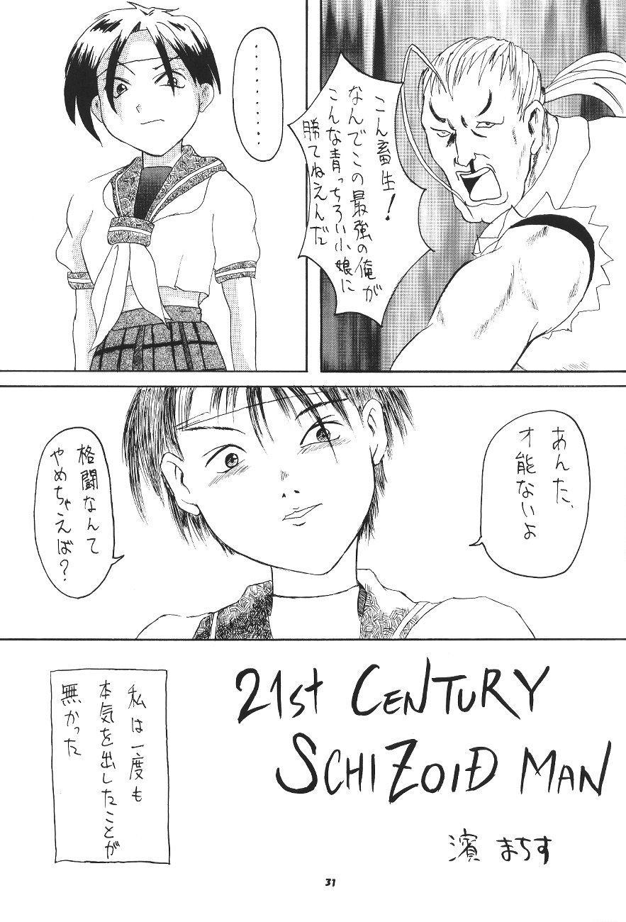 Choukami Gakkou Hakuou 29