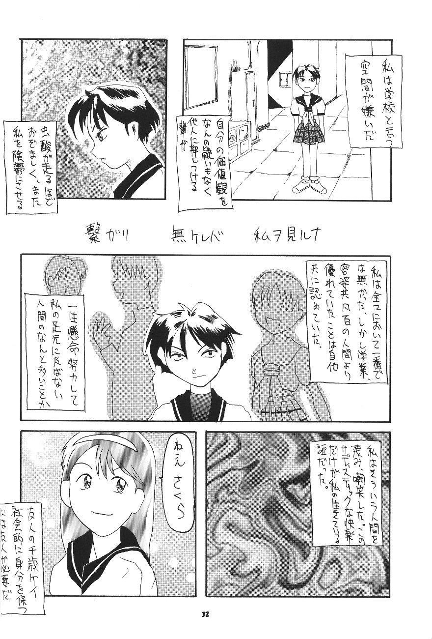 Choukami Gakkou Hakuou 30