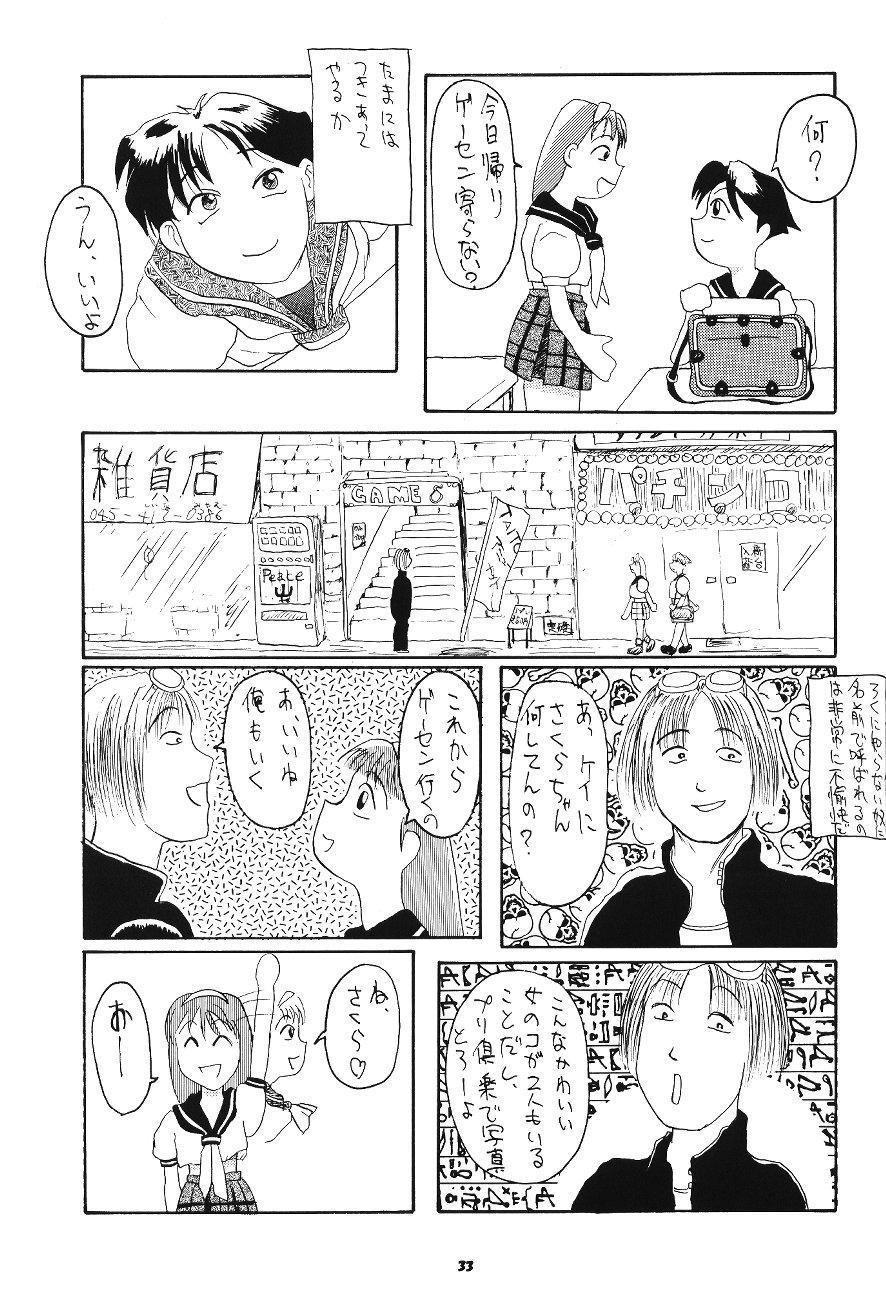 Choukami Gakkou Hakuou 31