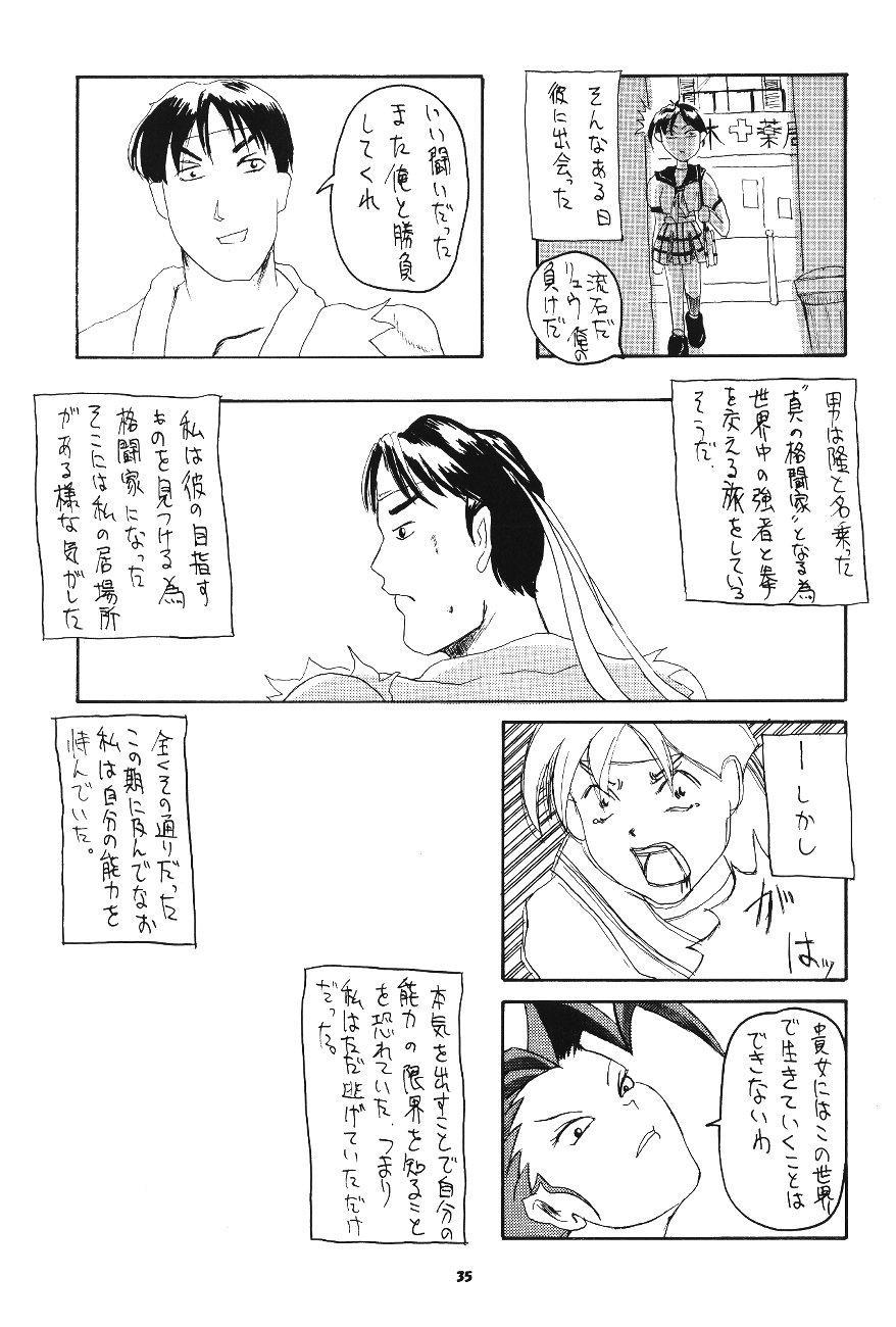 Choukami Gakkou Hakuou 33