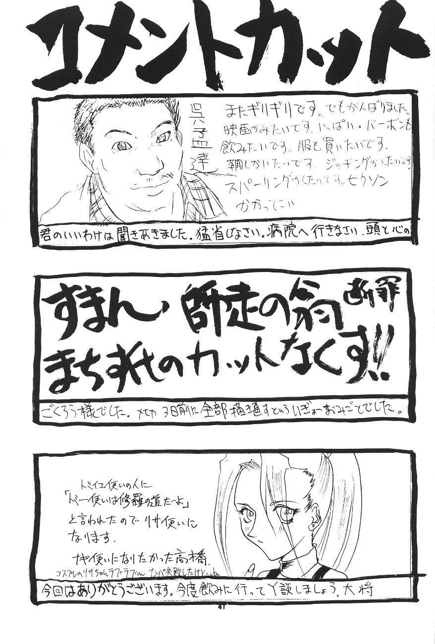Choukami Gakkou Hakuou 39