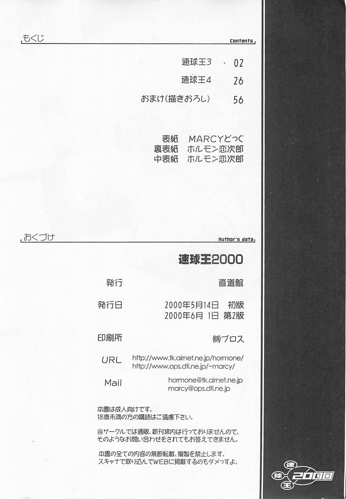 Sokkyuuou 2000 72