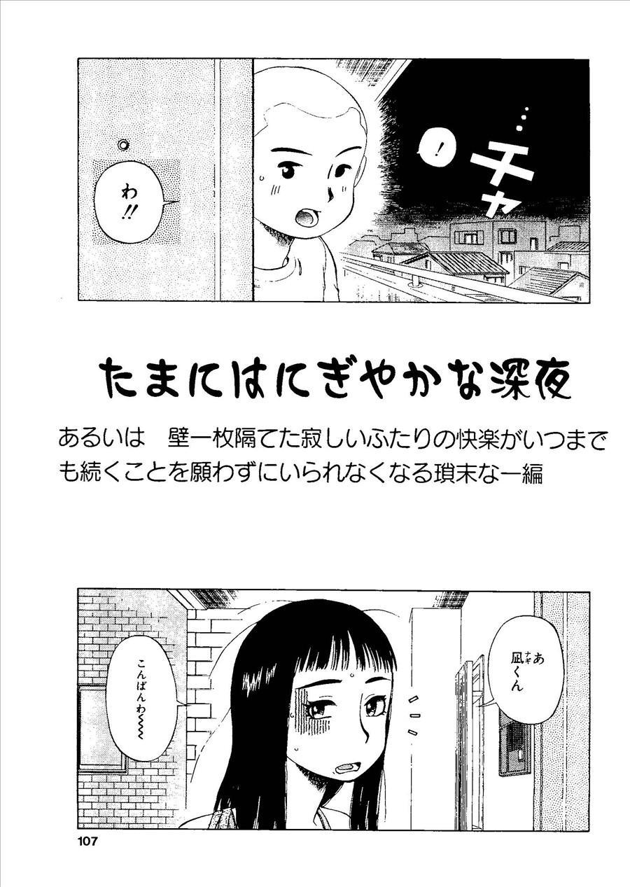 Momoiro Kinryouku 105