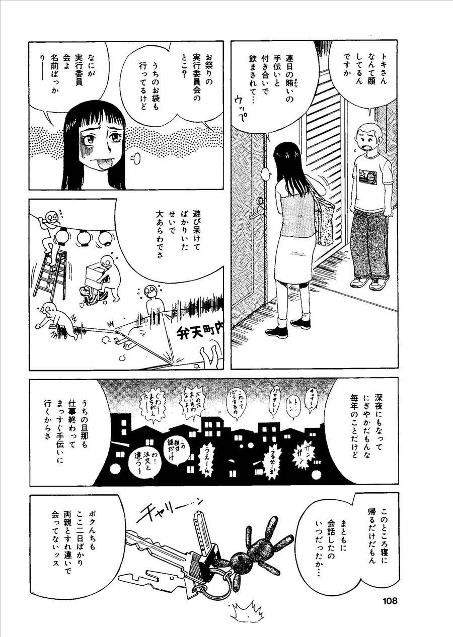 Momoiro Kinryouku 106