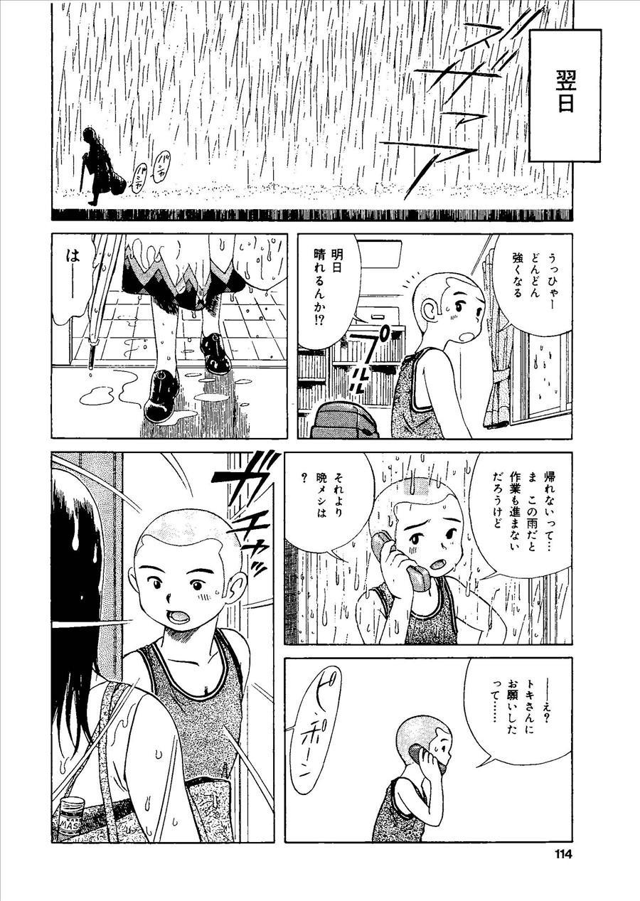 Momoiro Kinryouku 112