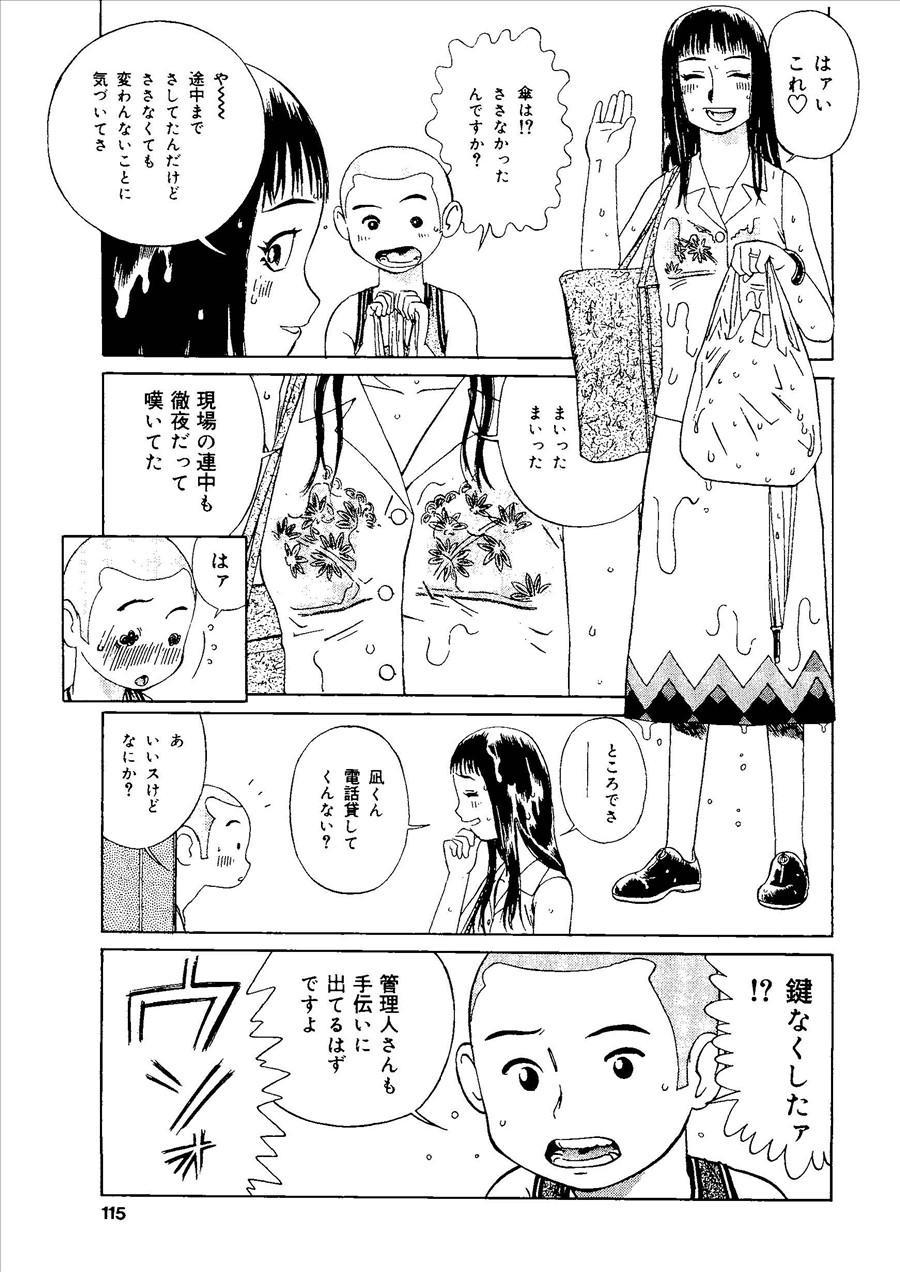 Momoiro Kinryouku 113