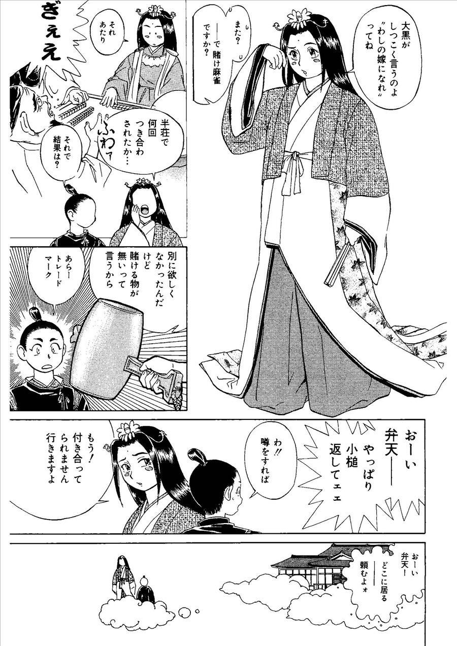 Momoiro Kinryouku 127