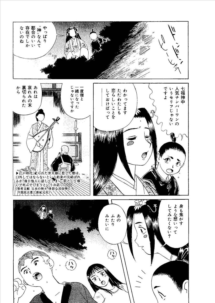 Momoiro Kinryouku 136