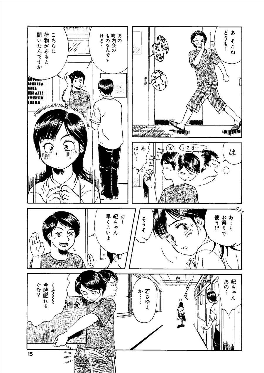 Momoiro Kinryouku 13