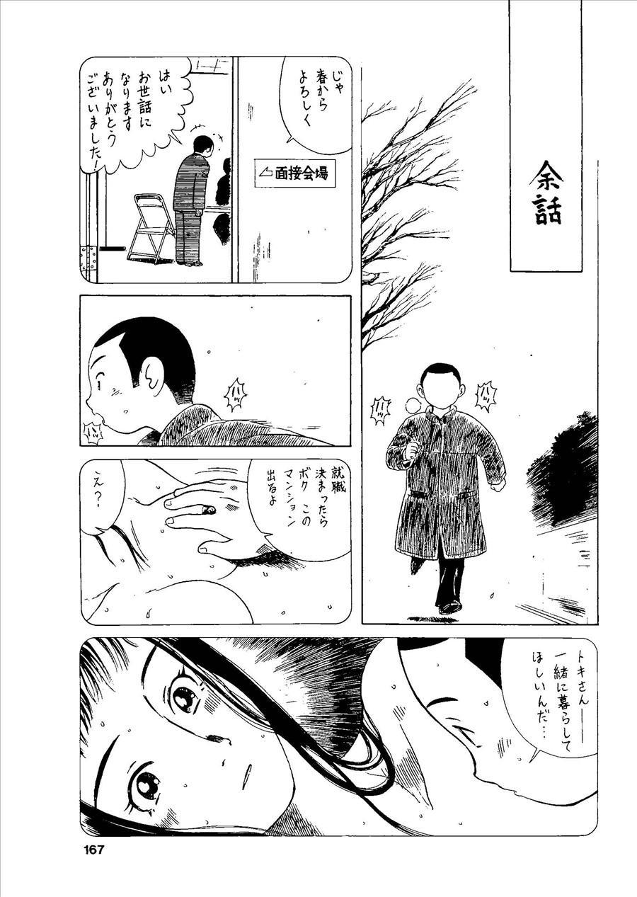 Momoiro Kinryouku 165