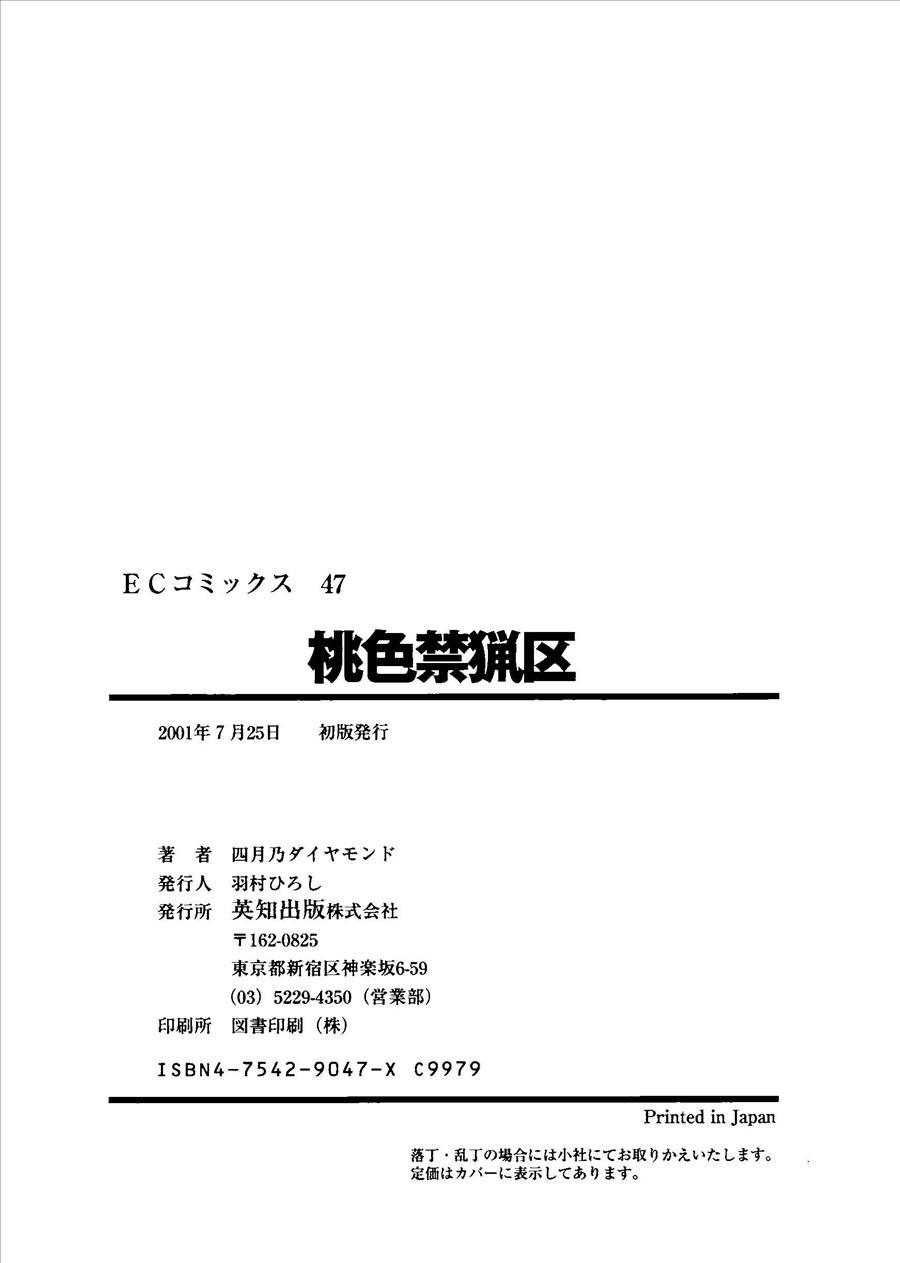 Momoiro Kinryouku 168