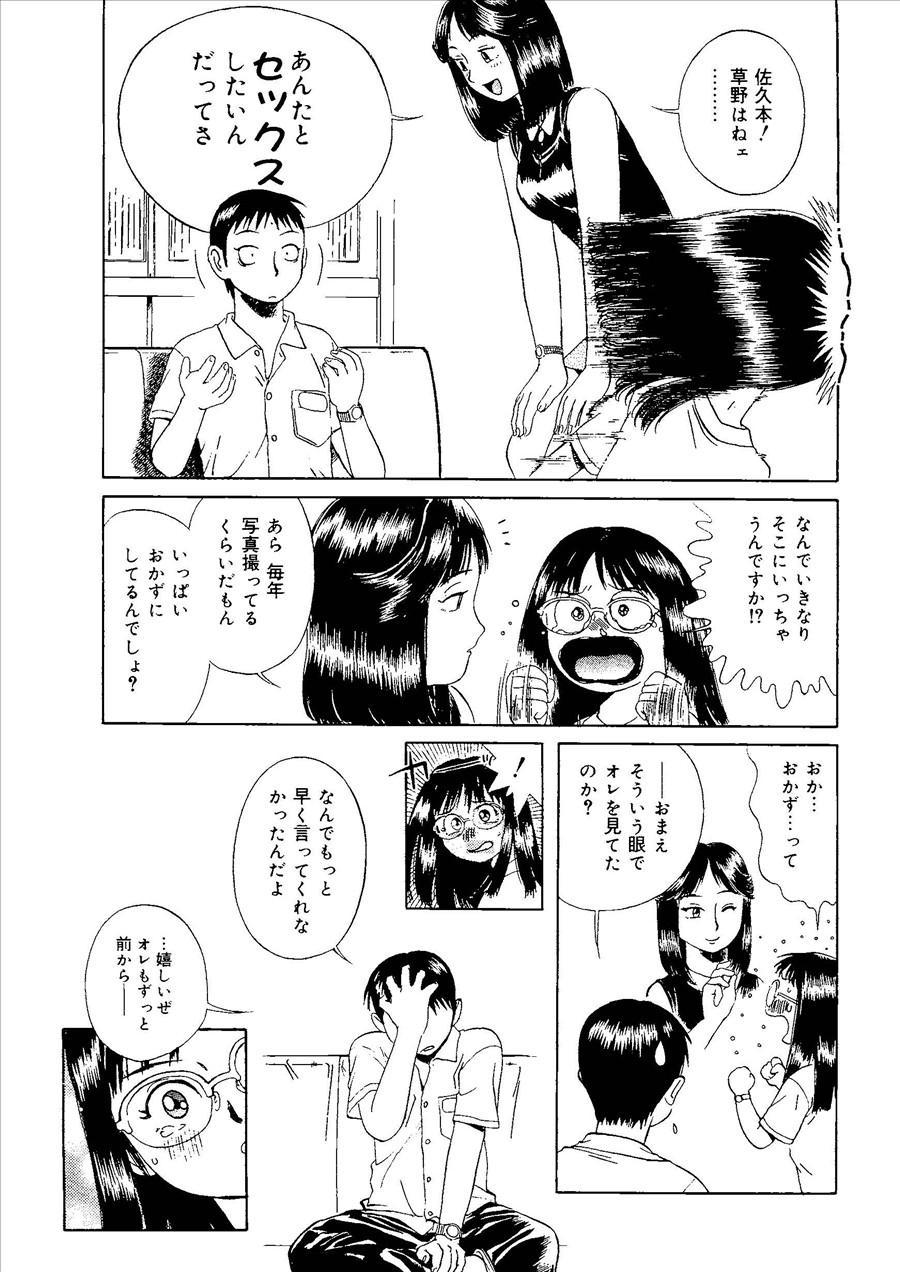Momoiro Kinryouku 33