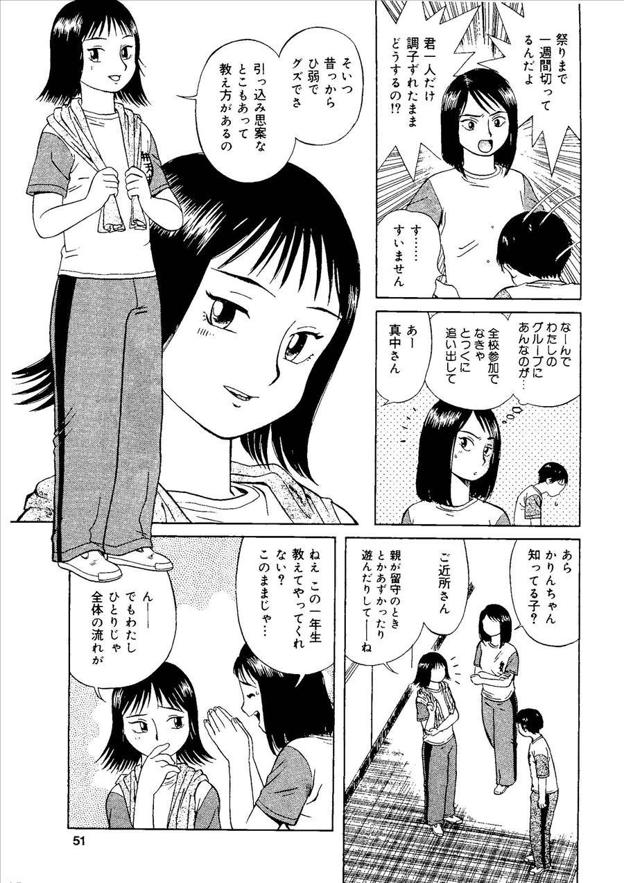 Momoiro Kinryouku 49