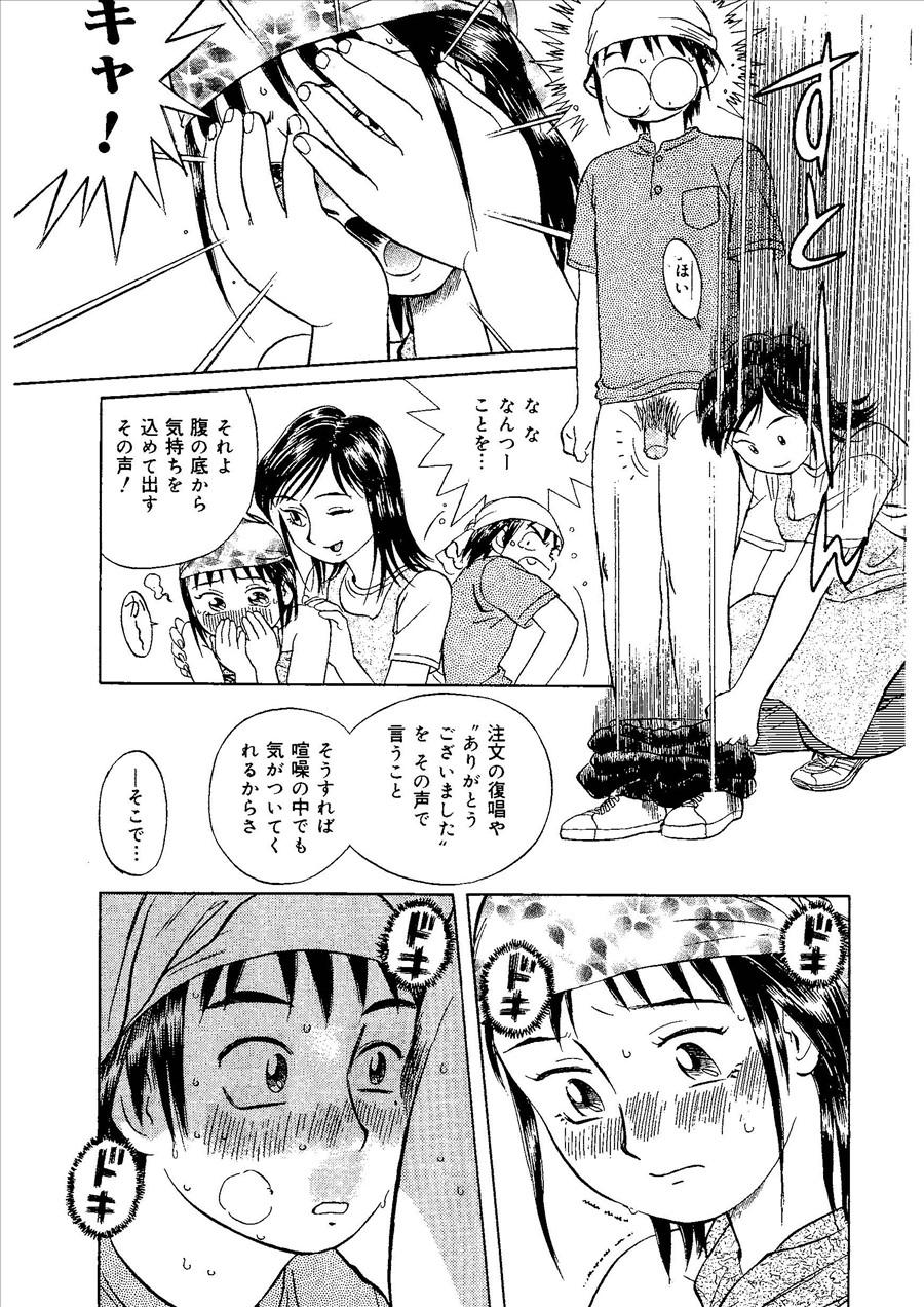 Momoiro Kinryouku 73