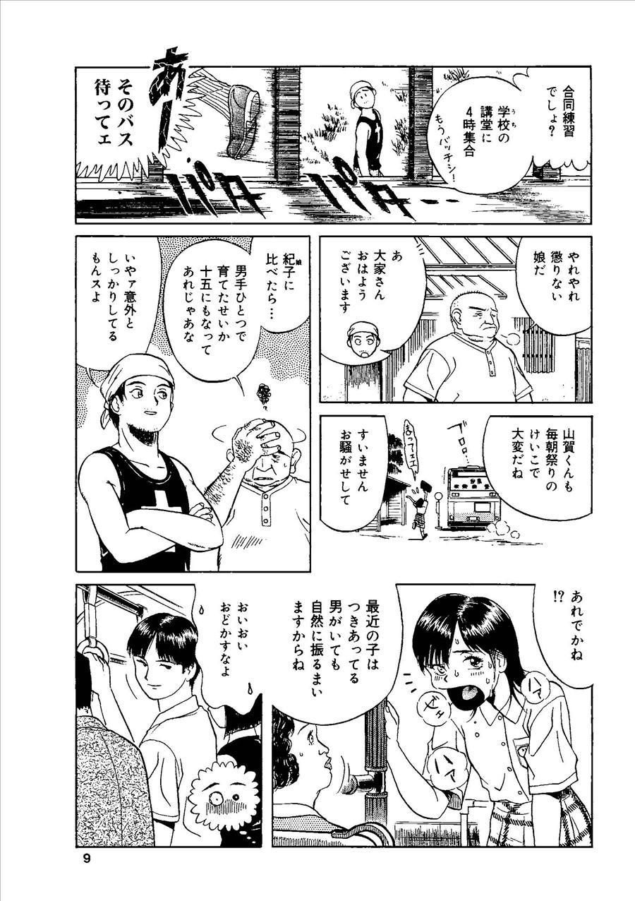 Momoiro Kinryouku 7
