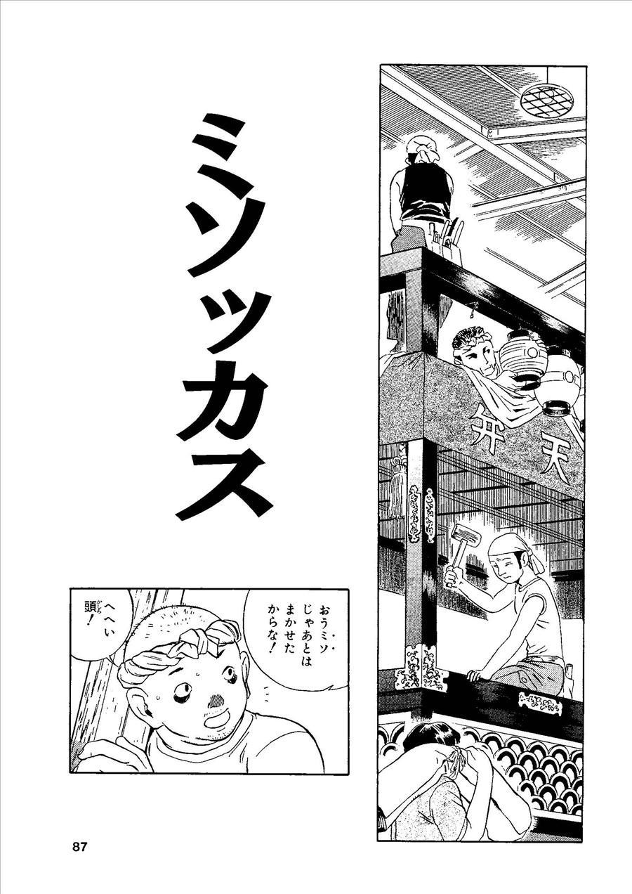 Momoiro Kinryouku 85