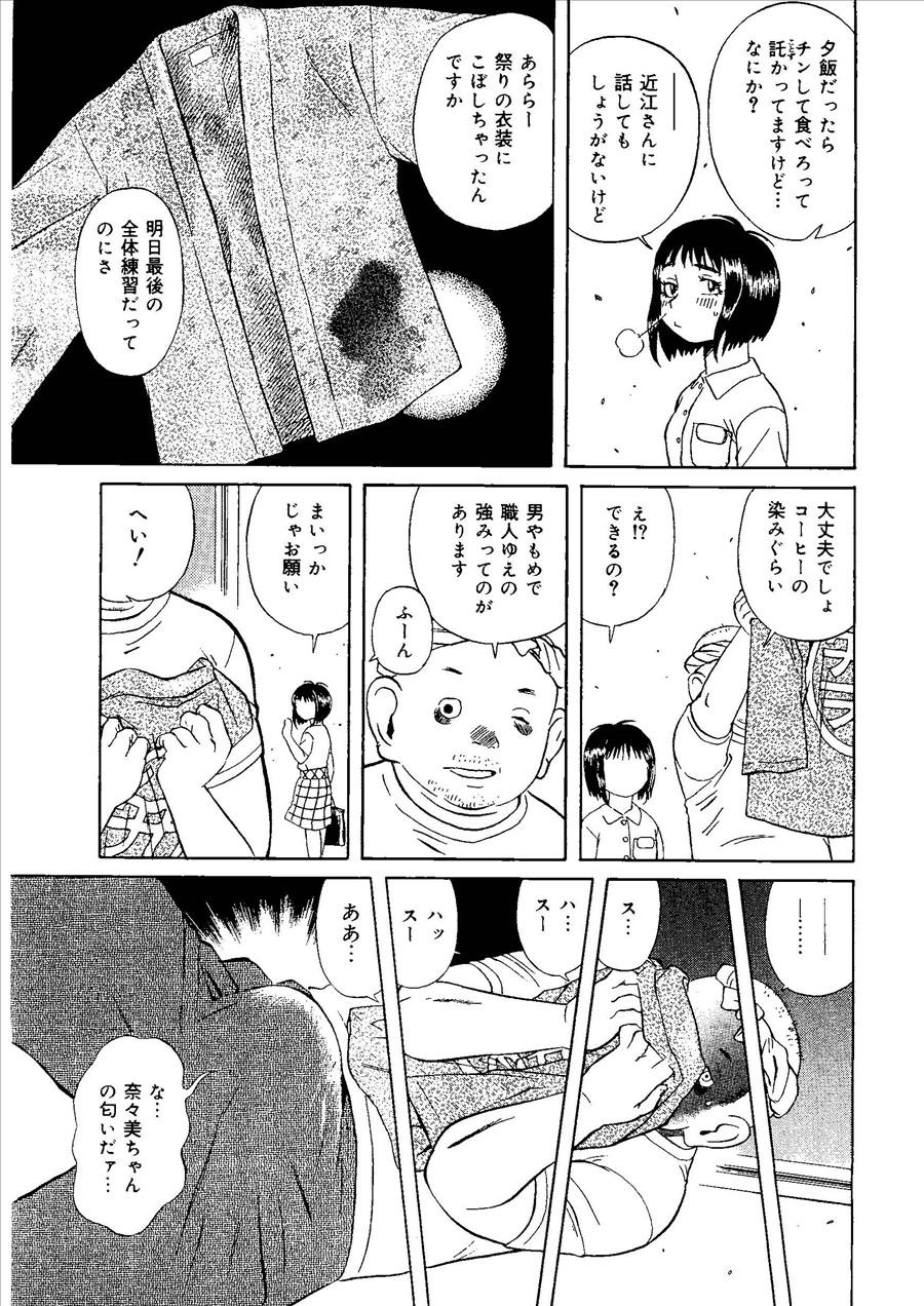 Momoiro Kinryouku 87