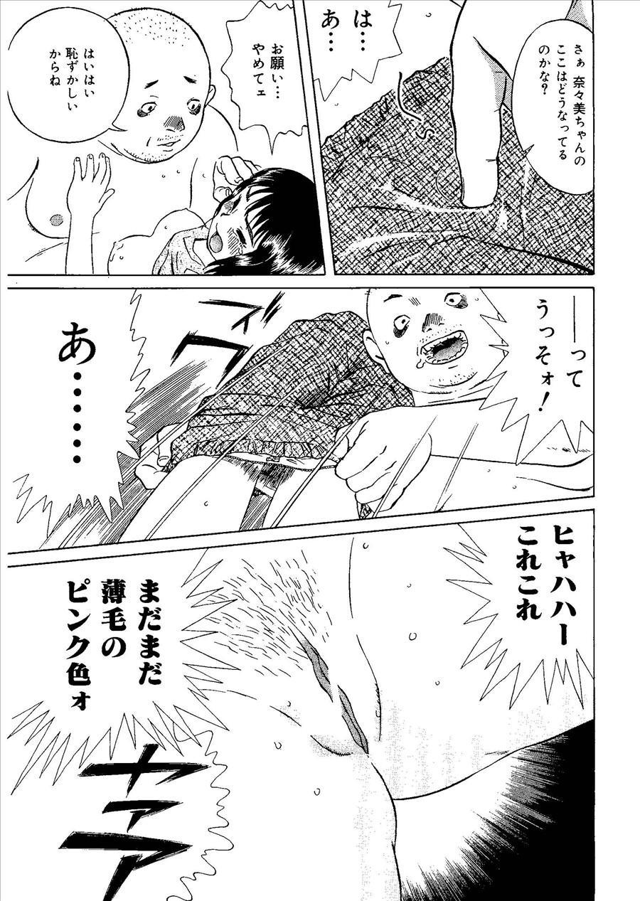 Momoiro Kinryouku 97