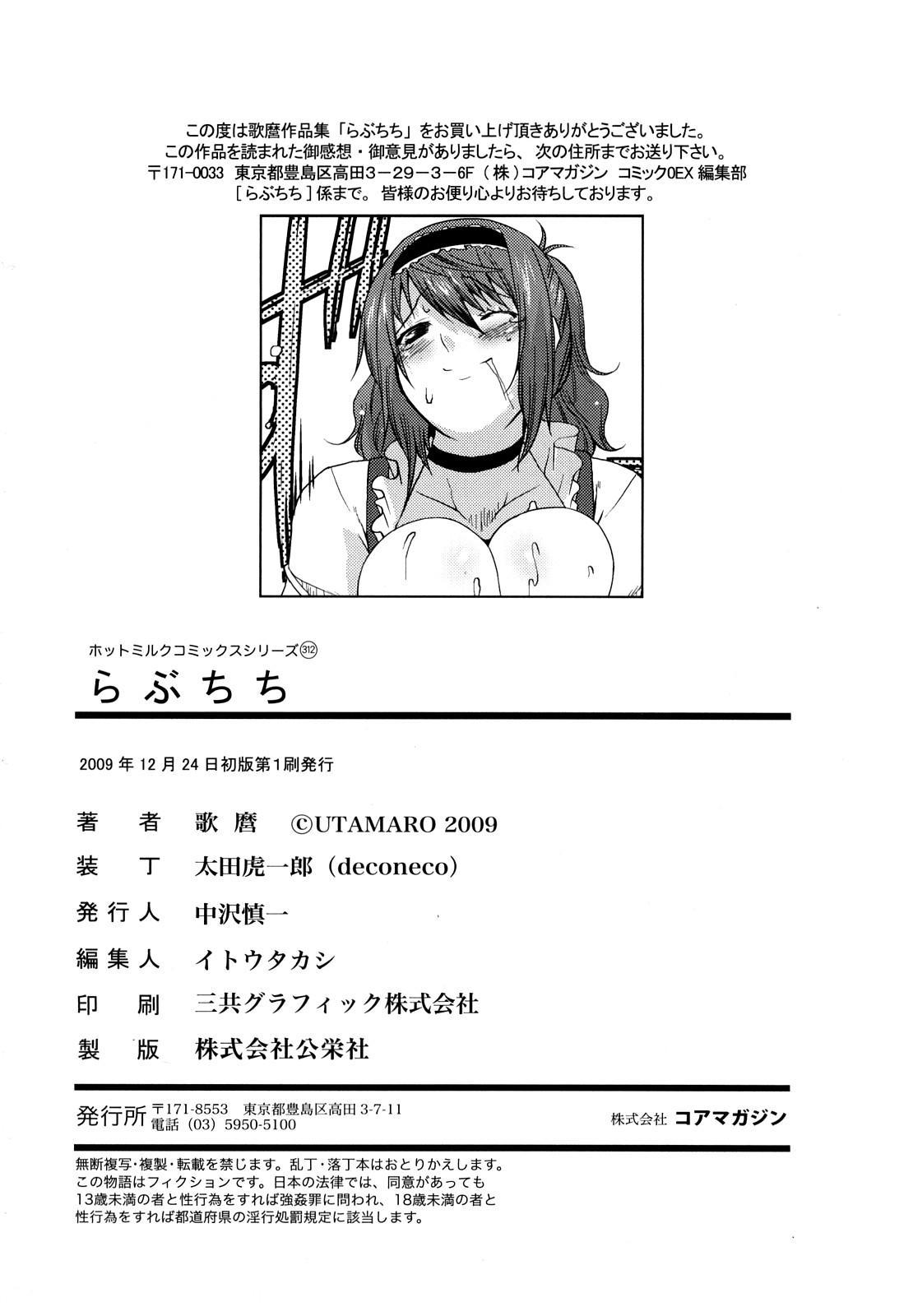 Love Chichi 198