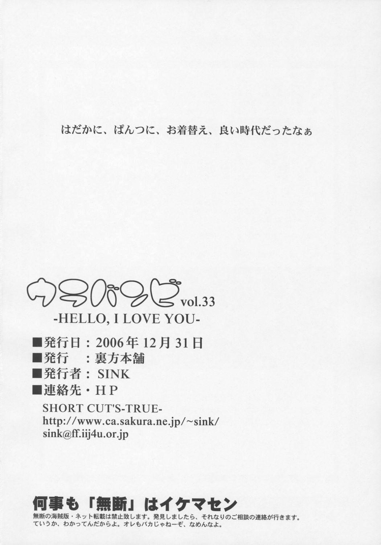 Urabambi Vol. 33 - Hello, I Love You Don't Tell Me Your Name 24