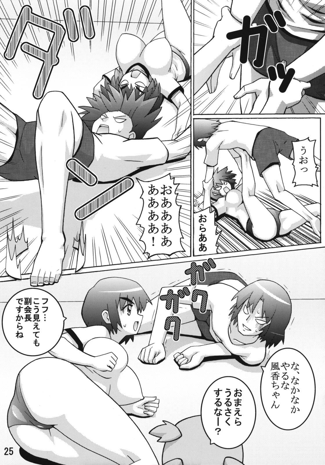 Nodocchi Fuuka 23