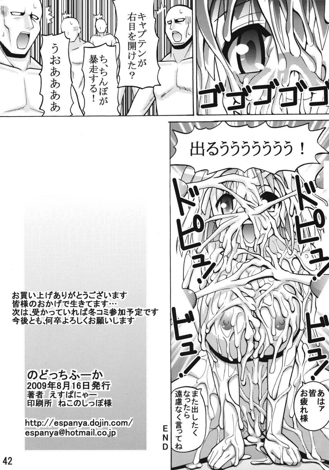 Nodocchi Fuuka 40