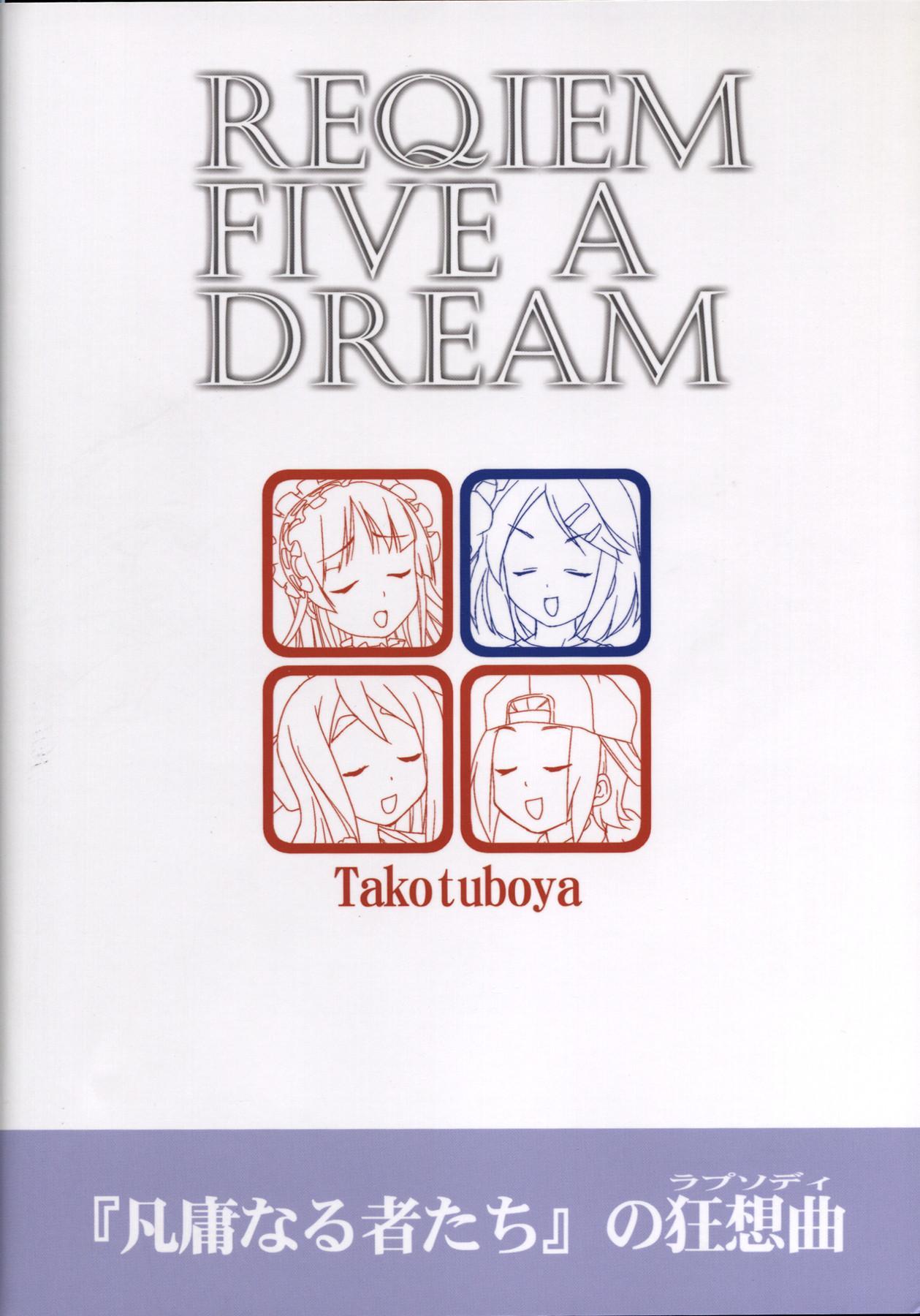 Reqiem 5 A Dream 1