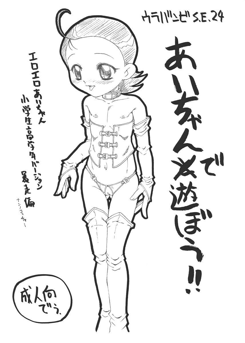 (Puniket 7) [Urakata Honpo (Sink)] Urabambi S.E. 24 - Ai-chan de Asobou (Ojamajo Doremi) 0