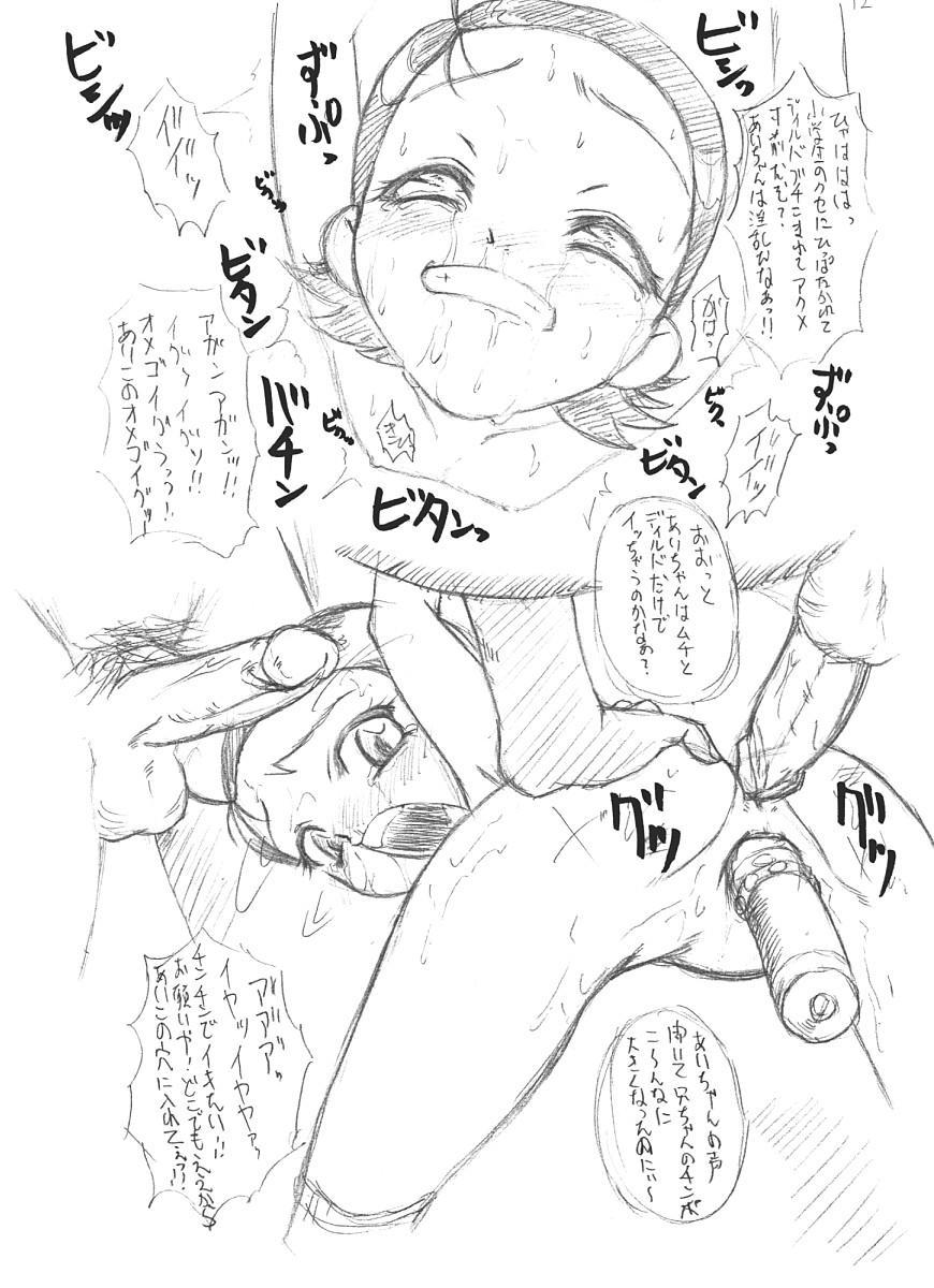 (Puniket 7) [Urakata Honpo (Sink)] Urabambi S.E. 24 - Ai-chan de Asobou (Ojamajo Doremi) 10