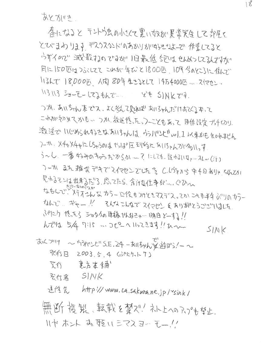(Puniket 7) [Urakata Honpo (Sink)] Urabambi S.E. 24 - Ai-chan de Asobou (Ojamajo Doremi) 16