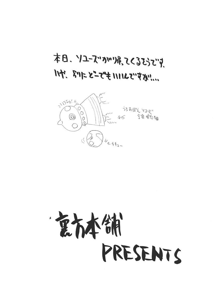 (Puniket 7) [Urakata Honpo (Sink)] Urabambi S.E. 24 - Ai-chan de Asobou (Ojamajo Doremi) 17