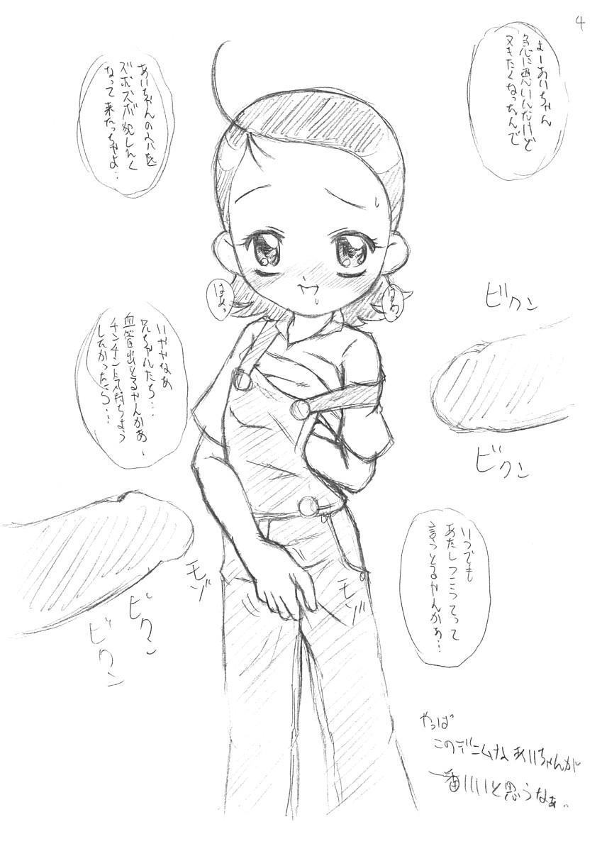 (Puniket 7) [Urakata Honpo (Sink)] Urabambi S.E. 24 - Ai-chan de Asobou (Ojamajo Doremi) 2