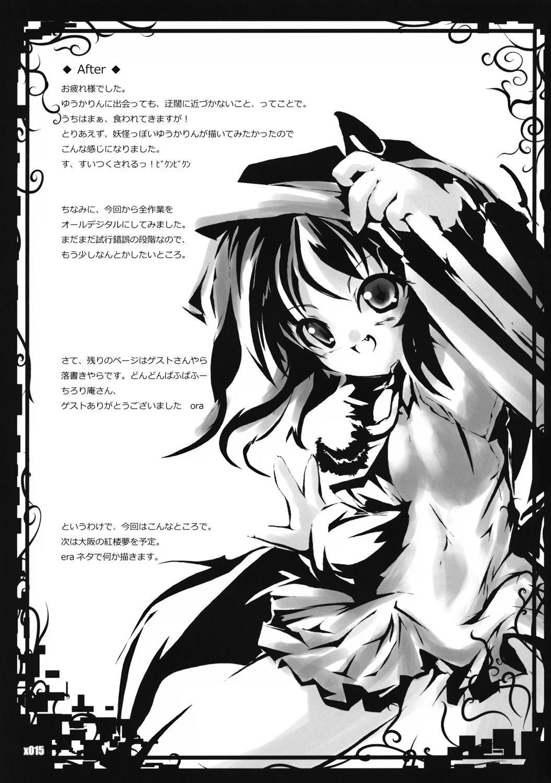 Gensou Yuuka Sou 13