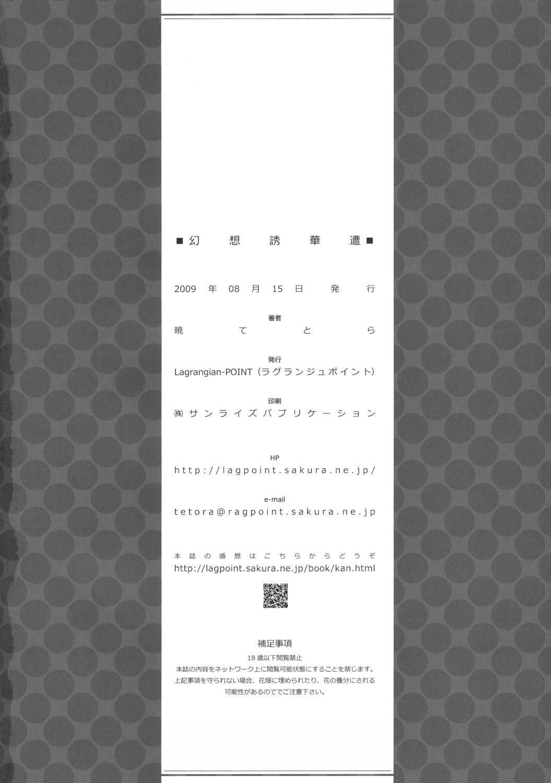 Gensou Yuuka Sou 16
