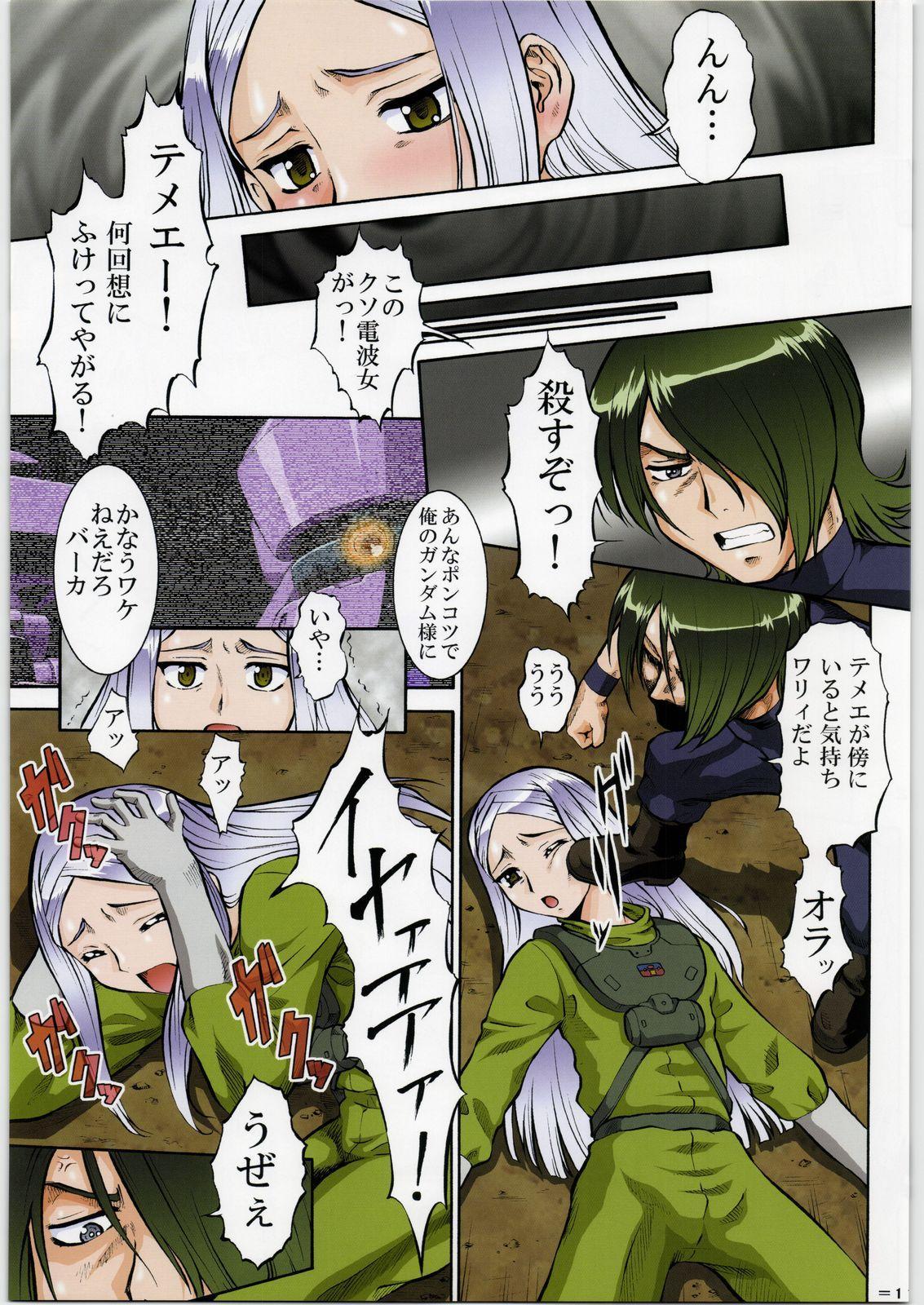 Soutennenshoku Nan.Demo-R Vol. 6 9
