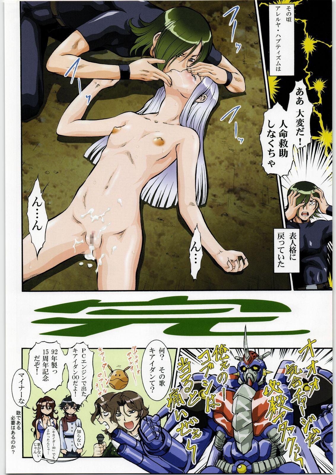 Soutennenshoku Nan.Demo-R Vol. 6 18