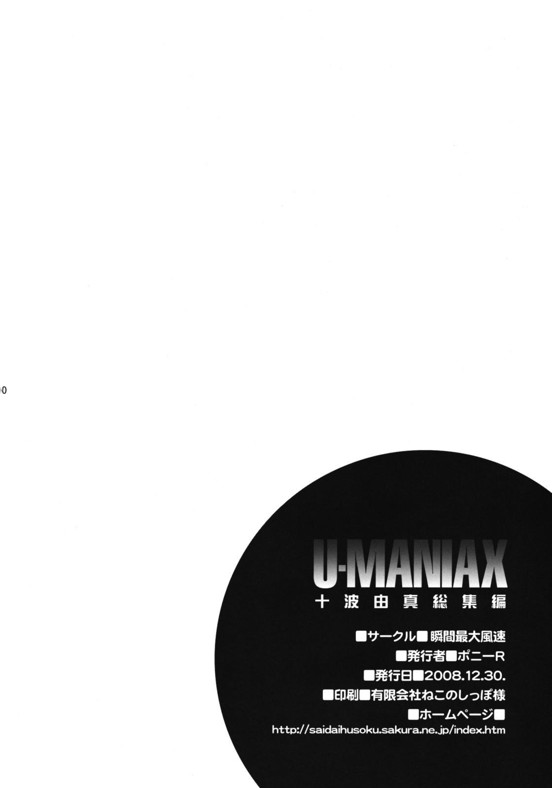 U-Maniax Tonami Yuma Soushuuhen 108