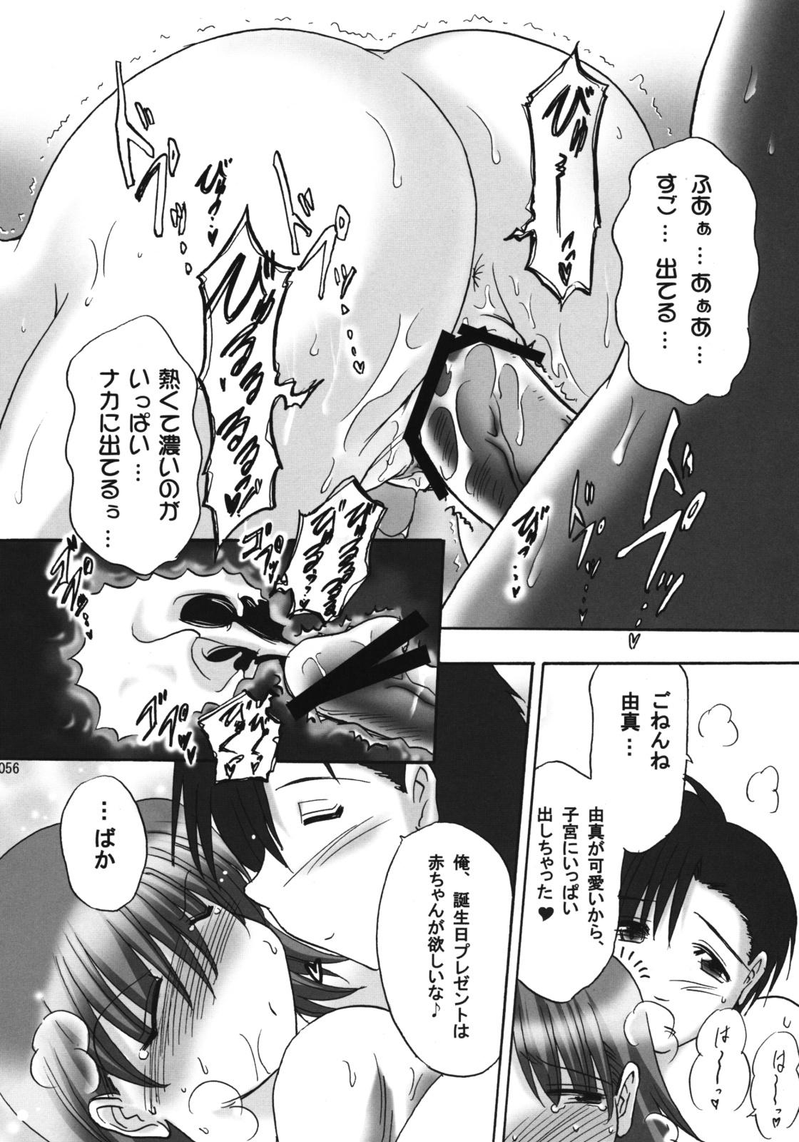 U-Maniax Tonami Yuma Soushuuhen 54