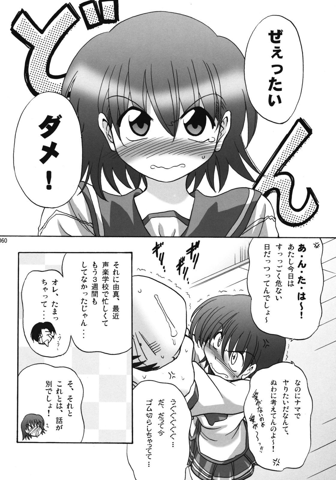 U-Maniax Tonami Yuma Soushuuhen 58