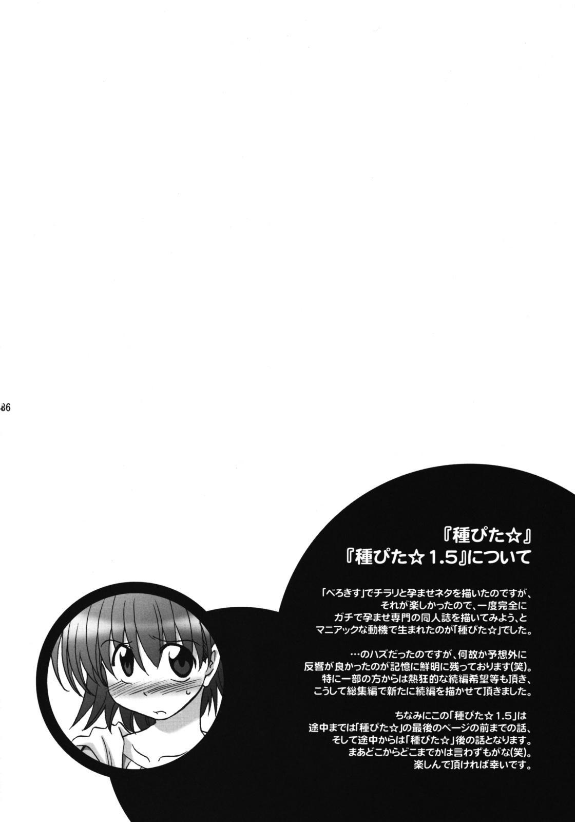 U-Maniax Tonami Yuma Soushuuhen 84