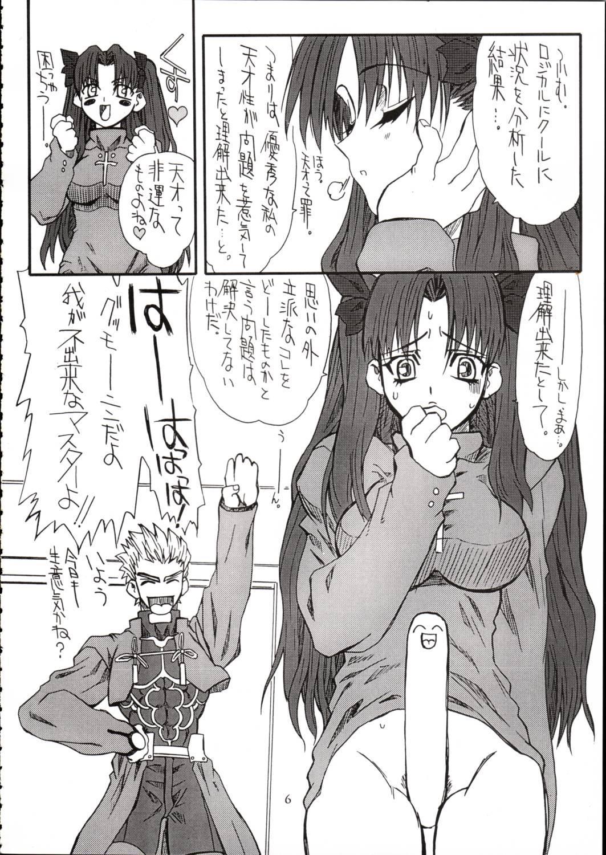 Azuki Been 4