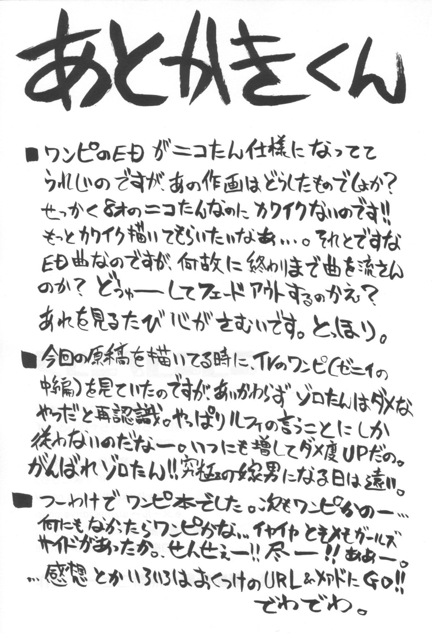 Niconico Namisan 21