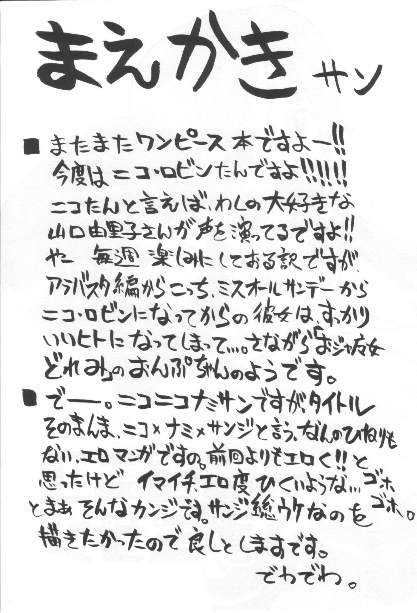 Niconico Namisan 2